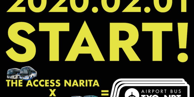 2020年最新!成田機場到東京車站交通由機場巴士TYO-NRT airport bus接手