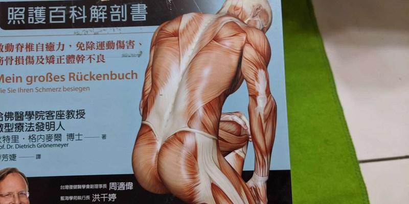 背痛怎辦?你有拒絕疼痛的力量《背脊肌筋膜 照護百科解剖書》讀後感
