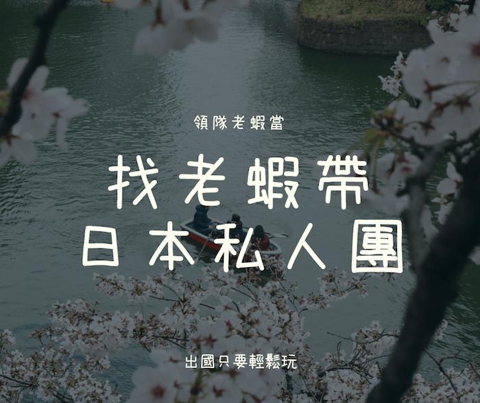 找老蝦帶日本家族旅行、私人團、Mini tour迷你團客製化旅遊路線說明