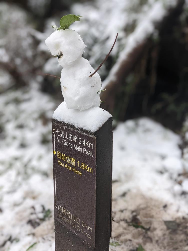 陽明山降雪,雪中登七星山注意陽明山交管 附在地推薦陽明山美食