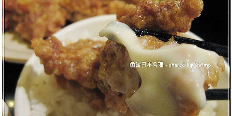 台北 函館日本居酒屋料理~神秘的飯後甜點
