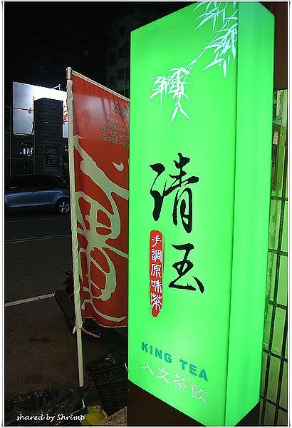 台中 清玉大墩總店 天啊~我終於喝到台中的清玉翡翠檸檬茶了!!!(20130729更新)