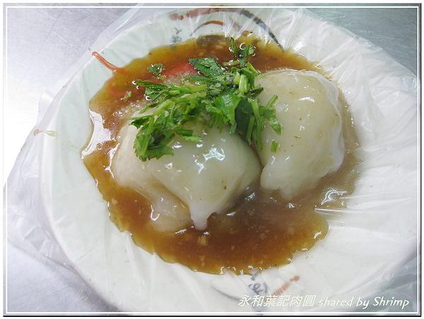 《台北小吃》板橋黃石市場 永和葉記肉圓