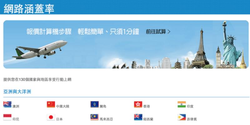 《澳洲》XCom Global 日商英達通訊 無限上網 分享無國界 促銷優惠~結束營業