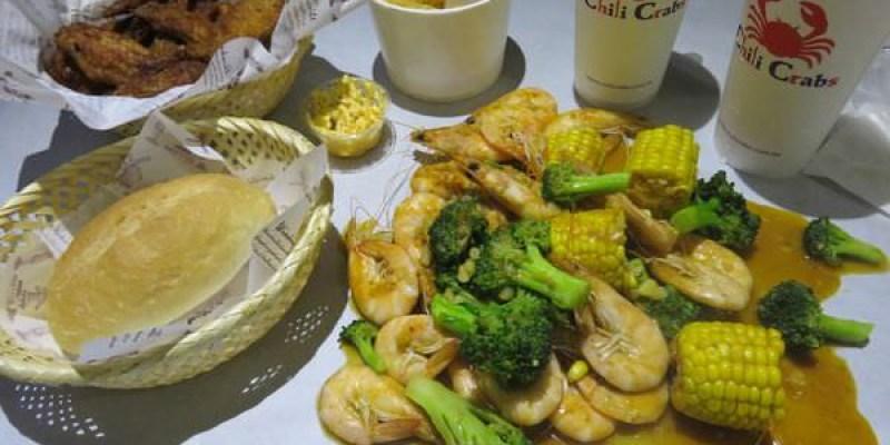 《台北》七哩蟹美式餐廳 Chili Crabs 如果你對蝦有至高無上的講究...