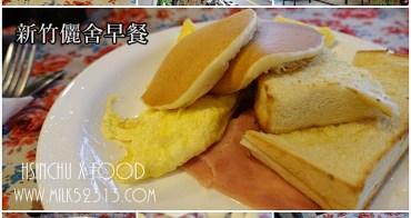 新竹美食│儷舍咖啡‧民富街早餐。120元美式早餐組合‧歐風咖啡店‧早午餐*