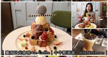台南下午茶│日光咖啡♥近孔廟商圈 招牌靈芝咖啡x甜心蜜糖吐司 療癒系下午茶*