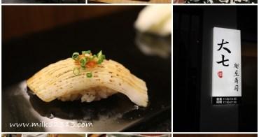 新竹竹北│大七割烹壽司。無菜單料理/新鮮日本生魚片/壽司 日本料理餐廳*