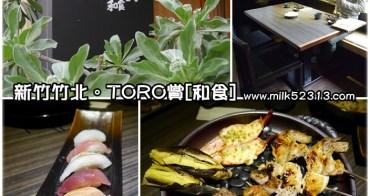 新竹美食│竹北TORO賞和食。豐富多選擇的平價日本料理、串燒居酒屋*