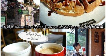 首爾自由行│328 安國站 三清洞 BeansBins Coffee 超美味鬆餅!