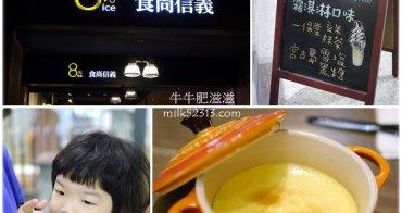 台北美食│8%ice 食尚信義 捷運東門站。冰淇淋.甜點好好吃*