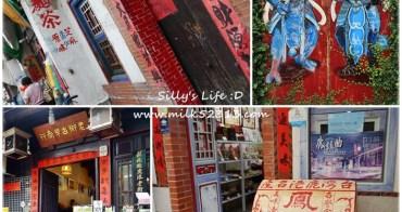 遊彰化│鹿港老街半日遊。穿越時空~復古門的巡禮、名產麵茶粉、鳳眼糕*