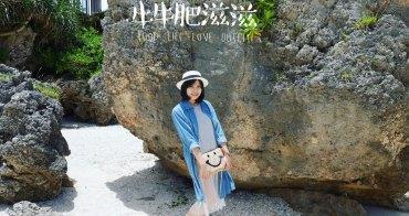 穿搭│我的沖繩三日度假穿搭‧GU夏日刺繡時尚單品‧2017夏季LOOKBOOK*