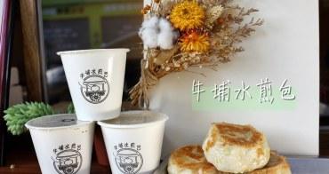 新竹早餐│牛埔水煎包-東南店。傳承三代的美味‧大顆飽滿多汁的高麗菜水煎包!