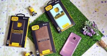 手機配件│美國 OtterBox 三星Galaxy S9 S9+全系列保護殼,就是不怕小孩摔!