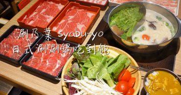 新竹美食│涮乃葉 syabu-yo 期間限定和牛吃到飽日式涮涮鍋 新竹大魯閣湳雅店*