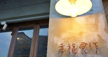 新竹美食│幸福食作‧義大利麵/燉飯/咖啡/甜點。充滿藝術氣息的愜意空間!