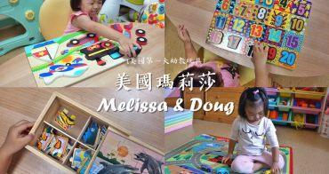 玩具開箱│美國瑪莉莎Melissa & Doug 學習玩具.啟蒙玩具.嬰幼兒玩具!
