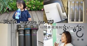 育兒│給孩子安心好水喝!德國BRITA mypure pro X9超微濾專業級淨水器*