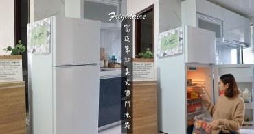 新家日記#3│新家家電清單:Frigidaire富及第新美式冰箱(FFET1222QW)開箱分享!