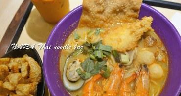 台北大同區│NARA Thai noodle bar 台北京站店。泰國最佳麵食台灣首店*