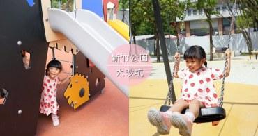 新竹親子景點│新竹公園大沙坑。北台灣最長沙坑‧盪鞦韆‧旋轉盤 全家同樂好好玩!