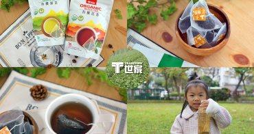 T世家有機綠茶、有機紅茶評價。健康2.0節目激推的台、美雙重驗證三角茶包*