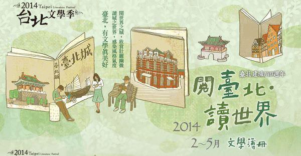 【台北。講座】2014台北文學季─文學行旅講堂,帶你走讀台北,行旅世界
