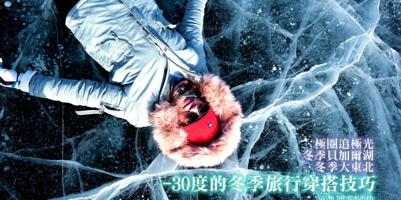 -30度的冬季旅行穿搭技巧   南極、北極圈追極光、冬季西伯利亞、中國大東北地區等都適用