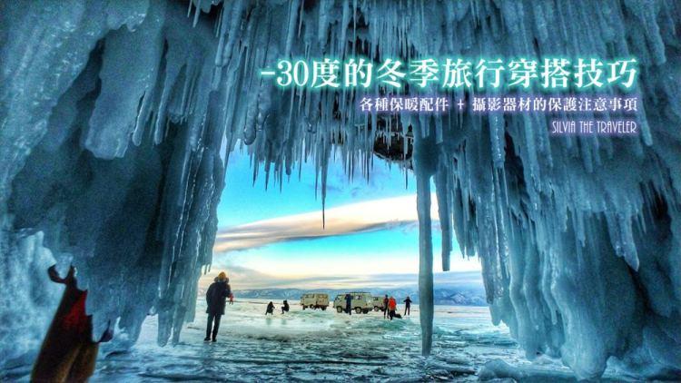 -30度的冬季旅行穿搭技巧 | 各種保暖配件 + 攝影器材的保護注意事項