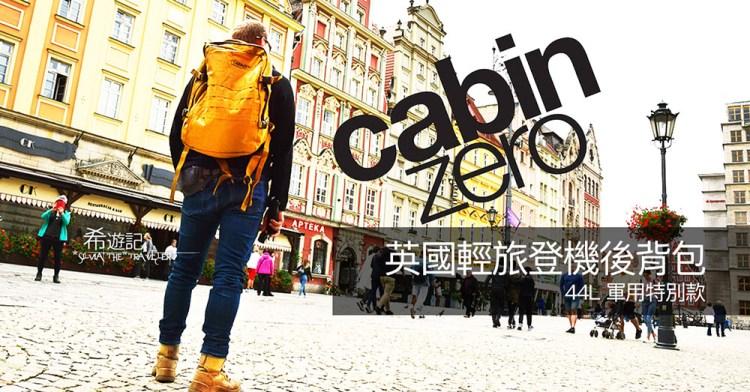 旅行好物 CabinZero英國輕旅登機後背包,廉航輕旅行必備!