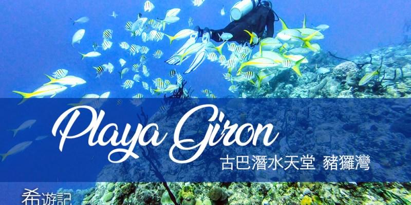 【古巴】加勒比海的湛藍-古巴潛水天堂Playa Giron 豬玀灣