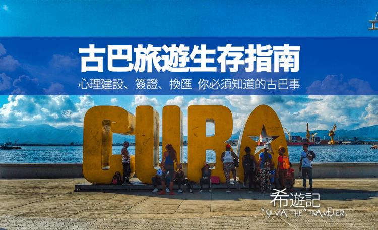 古巴旅遊生存指南,別當個傻傻觀光客 | 心理建設、簽證、換匯 你必須知道的古巴事