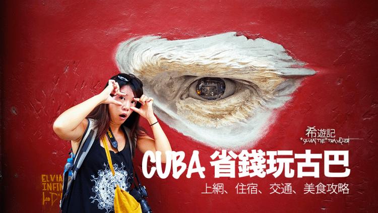 古巴旅遊生存指南,教你省錢玩古巴|上網、住宿、交通、美食攻略