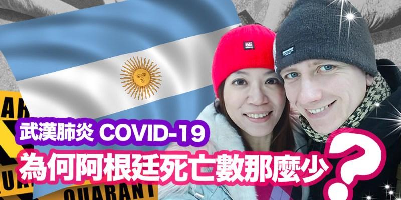 🇦🇷為何阿根廷疫情死亡人數那麼少?南美第一手防疫觀察 | 波希去南美#7 | 2020 coronavirus pandemic in Argentina | 波希太太MS travel