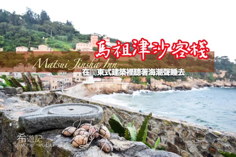 【馬祖南竿住宿】津沙客棧|在閩東式建築裡聽著海潮聲睡去