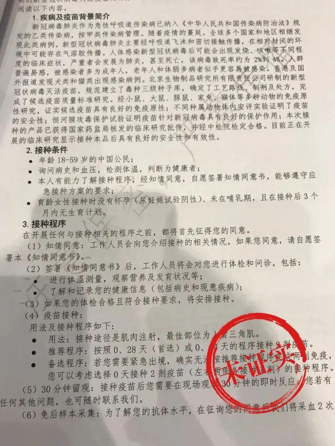 中国新冠疫苗千元两针已开打?陆媒证实这不是谣言!