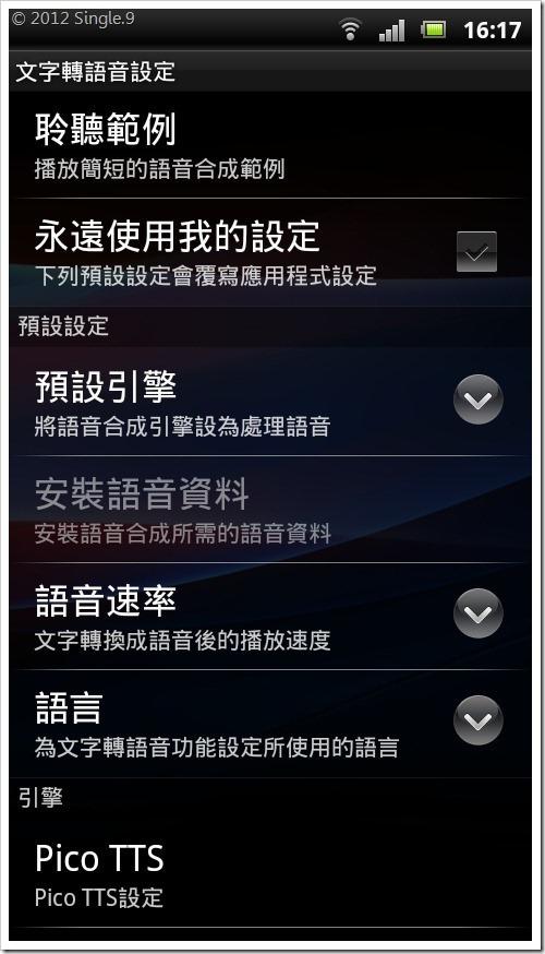 screenshot_2012-01-27_1617_2