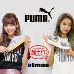4月1日発売予定 PUMA × atmos for 超十代 Produced by 藤田ニコル・池田美優