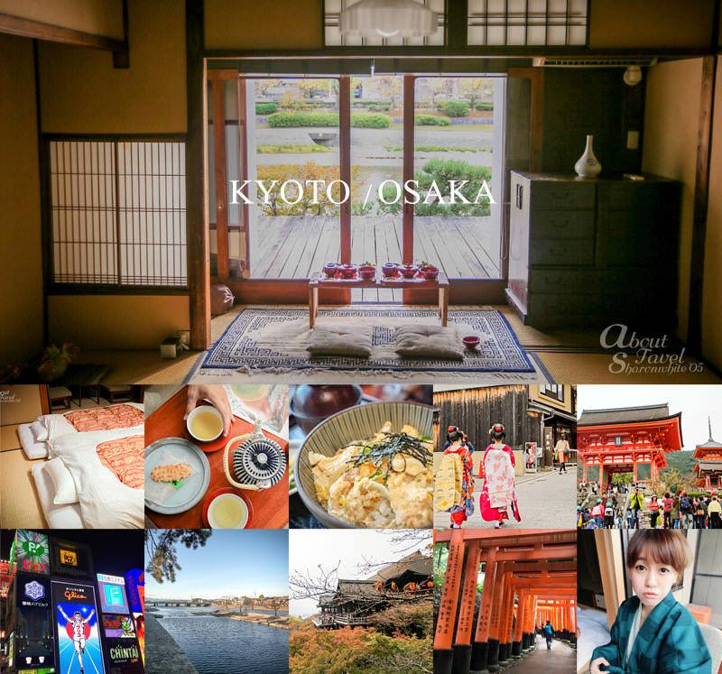 日本旅遊   京都大阪自由行 五天四夜規劃分享   2015年秋。京都大阪自由行/美食/購物/住宿整理 - 白雪姬 喫趣玩
