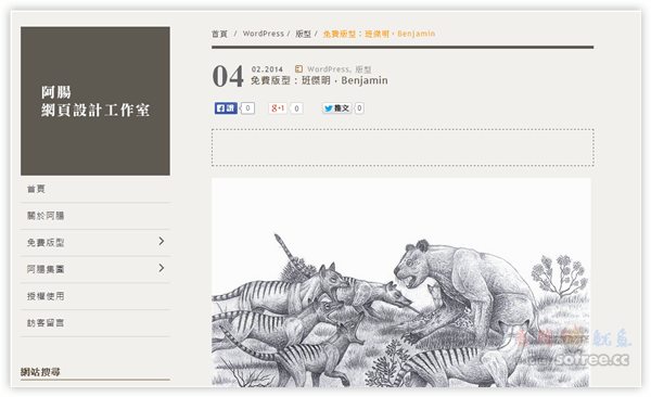 wordpress 免費 版