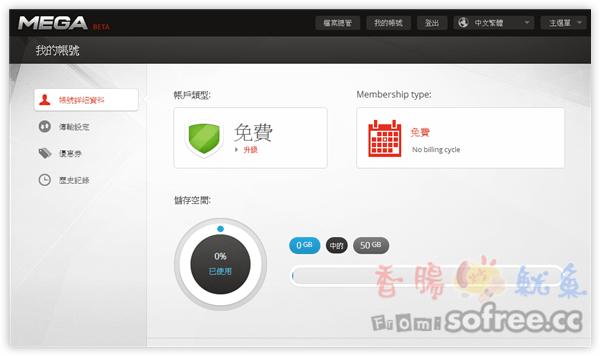 MEGA 免費空間,提供50GB檔案儲存空間