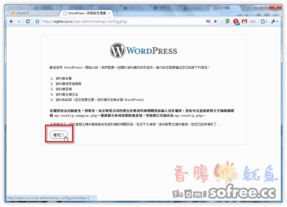 10分鐘,用免費空間架好WordPress部落格!