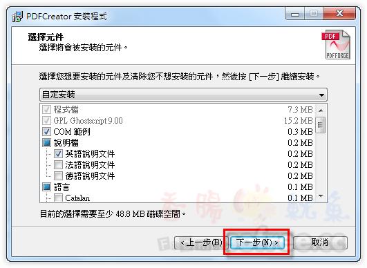 PDFCreator 免費PDF轉檔工具中文版