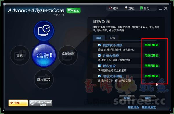 Advanced SystemCare 強大的系統優化清理工具