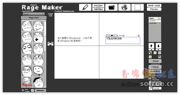 Rage Maker 自製醜八怪四格搞笑漫畫產生器