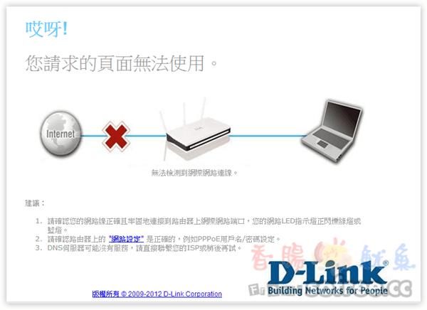 [教學]如何設定 D-Link 無線網路基地台?