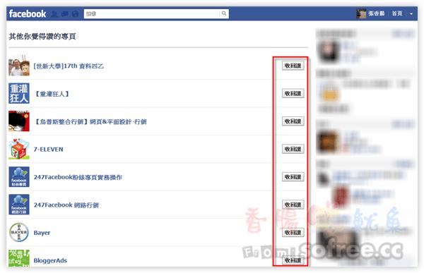 超快速!一口氣批量對Facebook 粉絲專頁取消讚