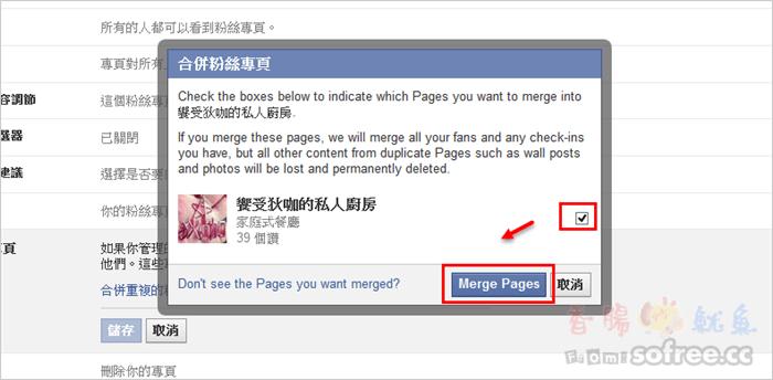 [教學]如何合併地標與重複的Facebook粉絲專頁? - 香腸炒魷魚