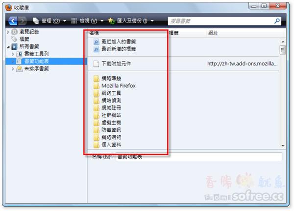 備份Firefox書籤
